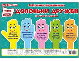 Долоньки дружби (24шт розмір долоньки 20х10 см) Набір карток для примирення