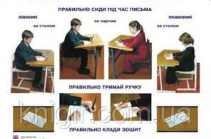 Правильно сиди під час письма (плакат)  (420*600 мм)