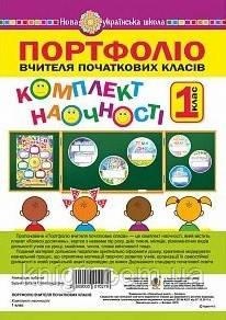 Портфоліо Вчителя початкових класів Комплект наоч 205х290