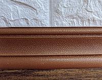 Самоклеючий гнучкий плінтус Коричневий для 3Д панелей (пластиковий м'який широкий ПВХ декоративний) 240*8 см