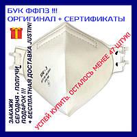 Респиратор БУК 3 ФФП 3 FFP3 БУК-3 Полумаска фильтрующая (респиратор) БУК – 3, без клапана Белый вшитый зажим !