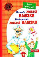 Пригоди жовтої валізки (тв) Дитячий бестселер