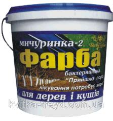 """ФАРБА """"Мичуринка-2"""" 4,2 кг"""