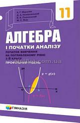 11 клас / Алгебра. Поглибленне вивчення. Підручник / Мерзляк / Гімназія