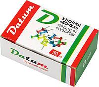 """Кнопки """"Datum"""" №140182/D1735 (50шт) """"Бочка"""" прозорі кольорові(10)"""