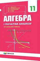 11 клас / Алгебра. Профільний рівень. Підручник / Мерзляк / Гімназія