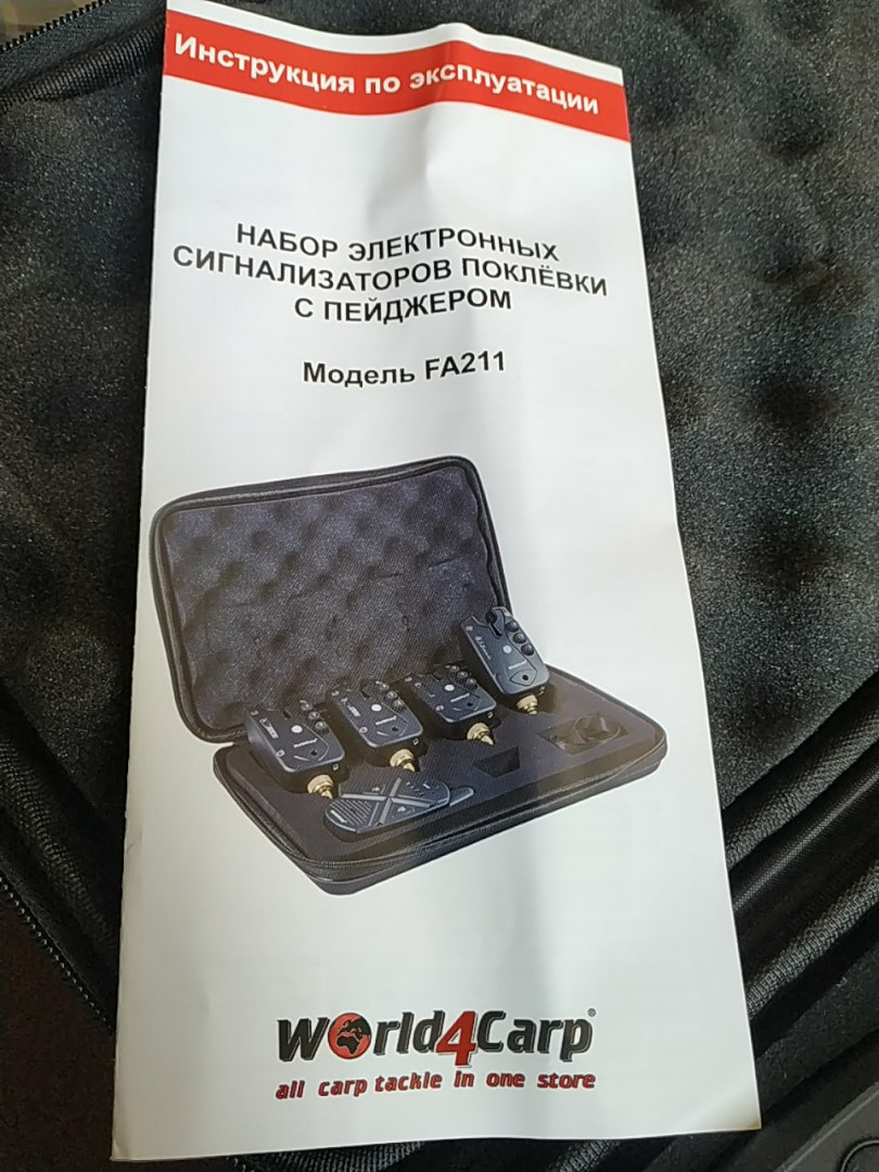 Набор сигнализаторов поклевки с пейджером World4carp