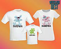Сімейні футболки Татко - Матуся - Лапочка (комплект)