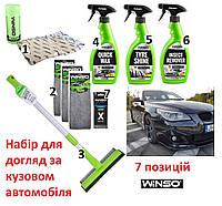 Набор для ухода за автомобилем WINSO (Польша) 7 единиц