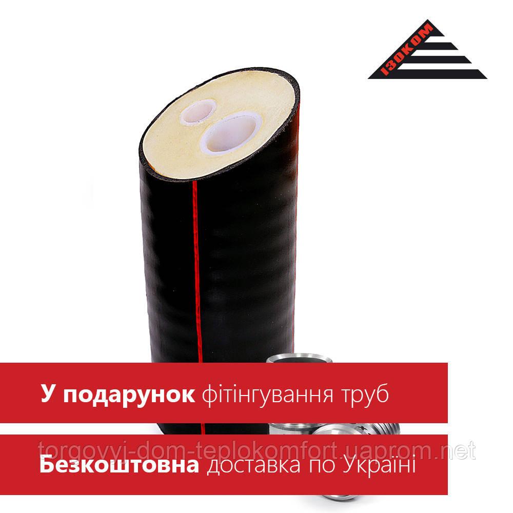 Гибкая предварительно изолированная армированная труба ИЗОКОМ PEX-a SDR 11 ТАНДЕМ диаметр 50+50/160
