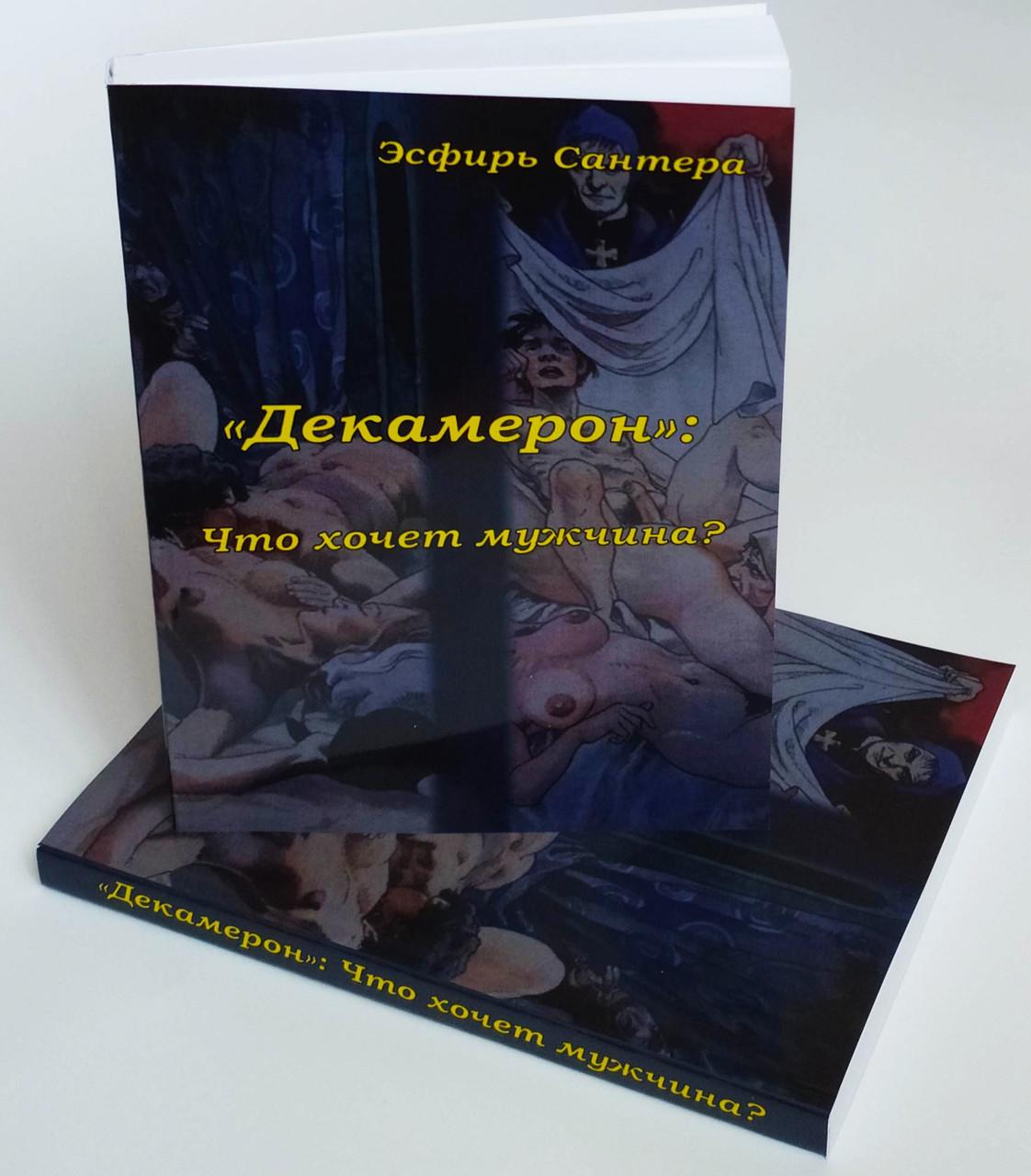 "Книга ""Декамерон"": Что хочет мужчина?, Эсфирь Сантера"