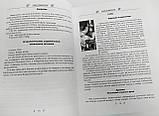 "Книга ""Декамерон"": Что хочет мужчина?, Эсфирь Сантера, фото 3"