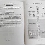"Книга ""Декамерон"": Что хочет мужчина?, Эсфирь Сантера, фото 4"