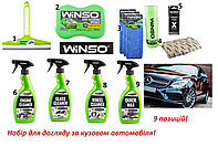 Набор для ухода за автомобилем WINSO (Польша) 9 единиц
