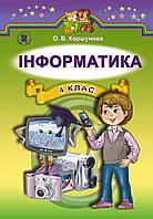 Інформатика 4 клас Підручник Коршунова Генеза ISBN 978-966-11-0609-2