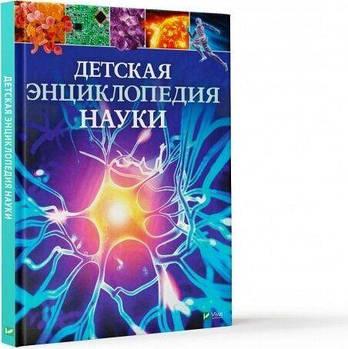 Детская энциклопедия науки
