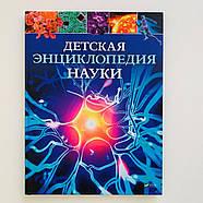 Детская энциклопедия науки, фото 2