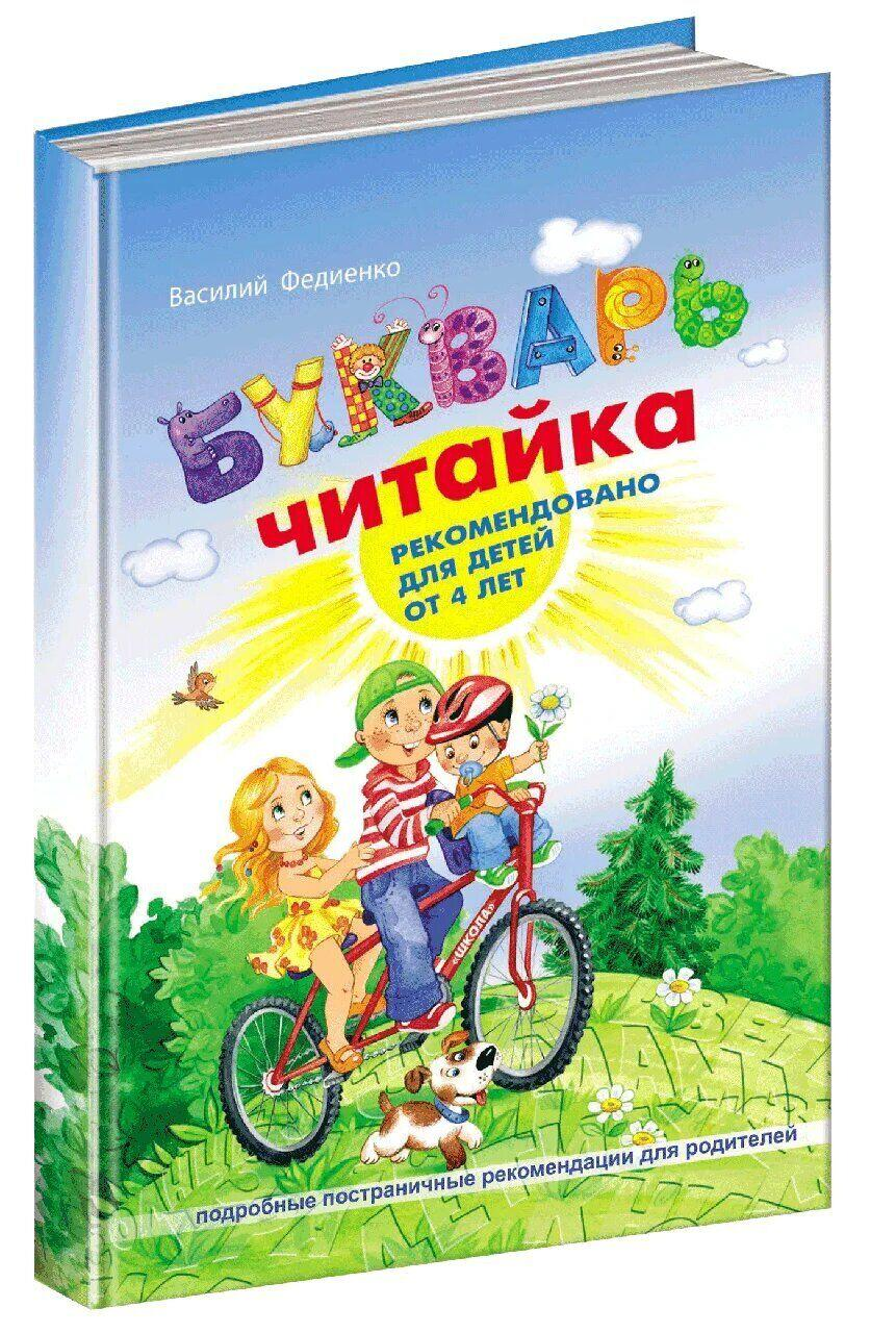 Читайка букварь маленький В. Федиенко рус.