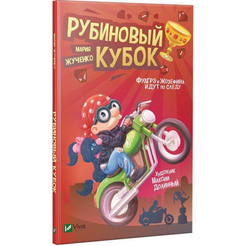 Детский детектив Рубиновый кубок. Мария Жученко