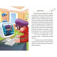 Детский детектив Рубиновый кубок. Мария Жученко, фото 3