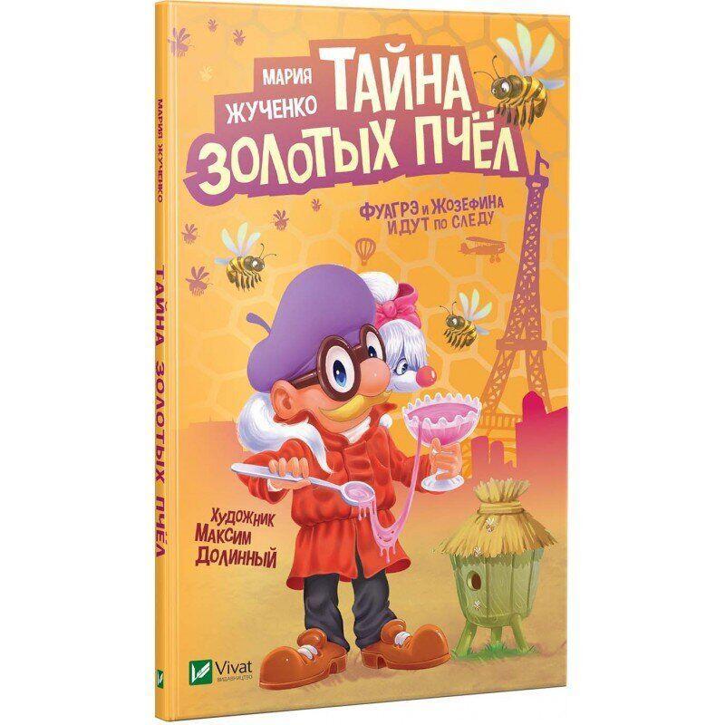 Детский детектив Тайна золотых пчел. Мария Жученко