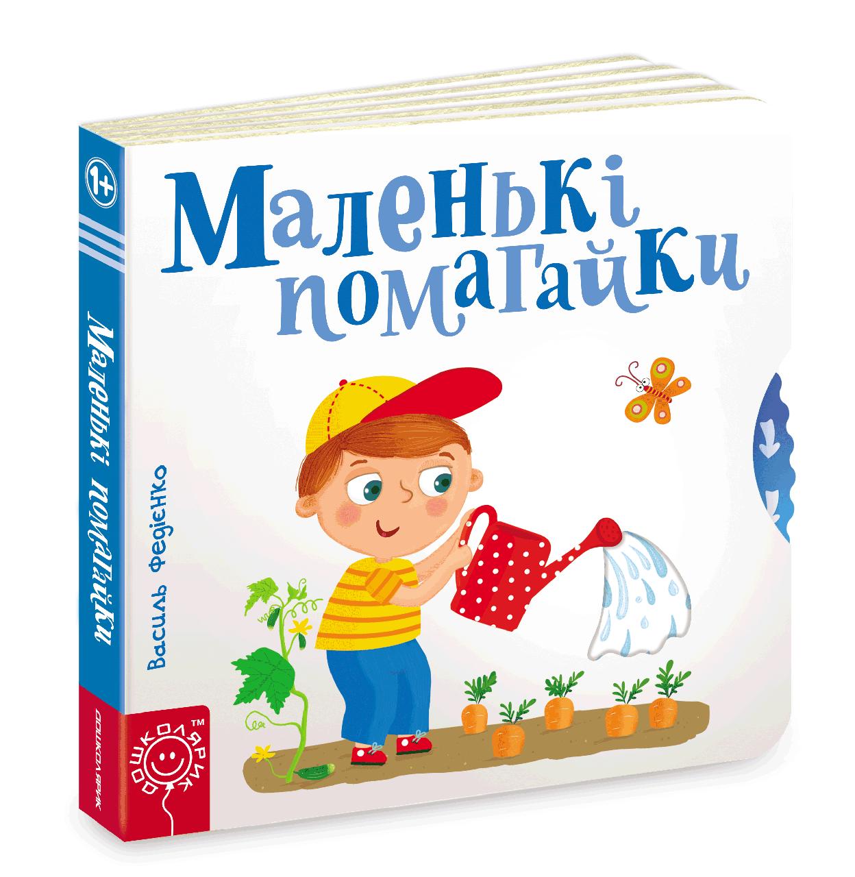 """Книга """"Маленькі помагайлики"""" Василий Федиенко """"Дошколярик"""" укр"""