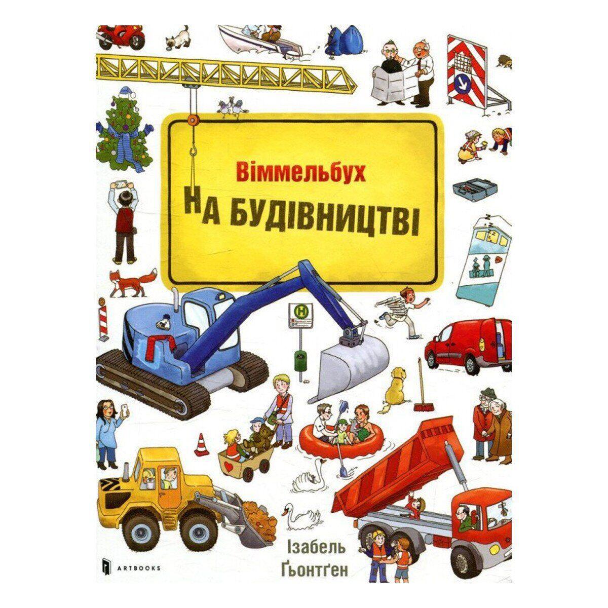 """Маленькая книга """"Віммельбух на будівництві"""" (укр.) Artbooks 6 стр"""