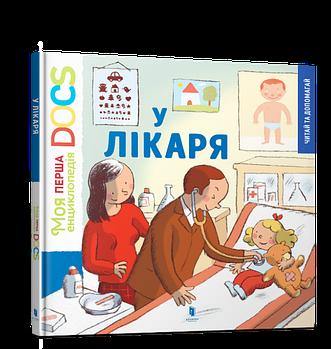 """Книга """"Моя перша енціклопедія. У лікаря"""" (Стефани Леду, укр.)"""
