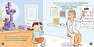 """Книга """"Моя перша енціклопедія. У лікаря"""" (Стефани Леду, укр.), фото 3"""