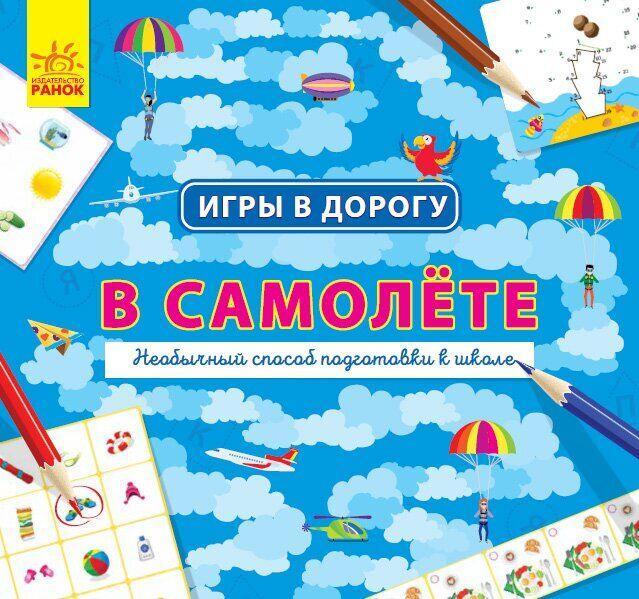 """Книга """"Игры в дорогу. В самолете"""" Ранок рус"""
