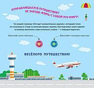 """Книга """"Игры в дорогу. В самолете"""" Ранок рус, фото 3"""