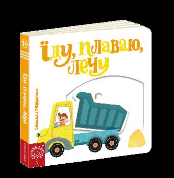 "Книга ""Їду, плаваю, лечу"" Василий Федиенко ""Дошколярик"" укр"