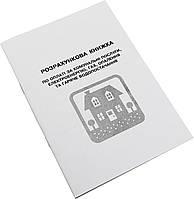 Розрахункова книжка по оплаті за ком.послуги, електроенергію, газ і опалення А5 офс.