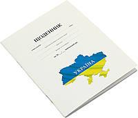 Щоденник шк. A5 №Щ-4 40 арк.,картон обкл.,біл.,з картою України/Рюкзачок/(10)(40), фото 1