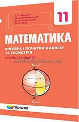 11 клас / Математика. Рівень стандарту. Підручник / Мерзляк / Гімназія