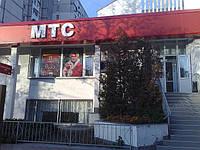 """Оформление центра обслуживания клиентов сотовой связи """"МТС""""."""