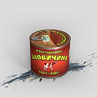"""М'ясо тушковане Яловичина """"Ладус-Йодіс"""" 525г"""