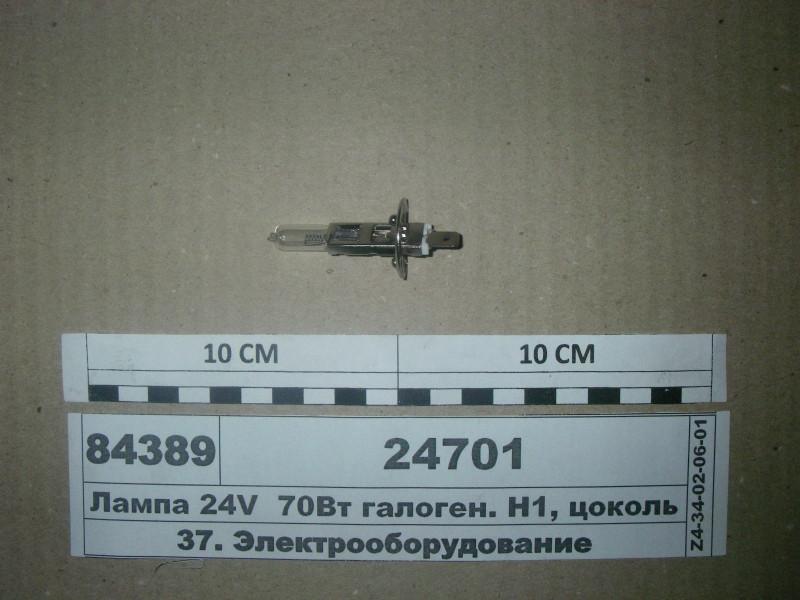 Лампа 24V 70W галоген. H1, цоколь P14,5s (OSRAM 64155) 64155