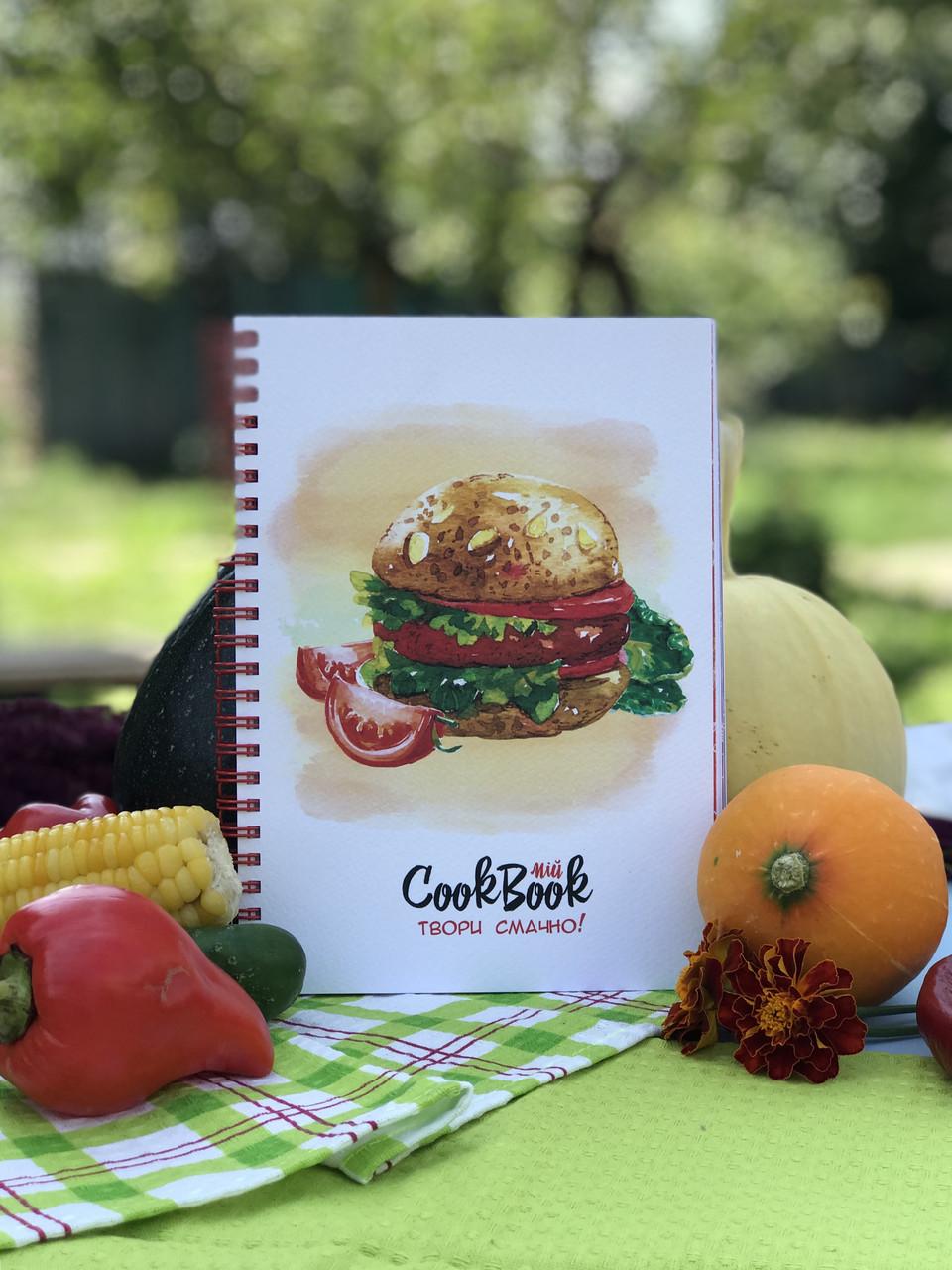 Кукбук кулинарная книга для рецептов Гамбургер