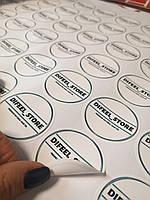 Наклейки з ВАШОЮ ІНФОРМАЦІЄЮ круглі діаметром 4 см