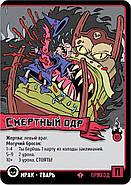Эпичные схватки боевых магов: Месиво на грибучем болоте, фото 6