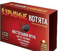 Настольная игра Взрывные котята HobbyWorld, фото 2