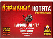 Настольная игра Взрывные котята HobbyWorld, фото 3