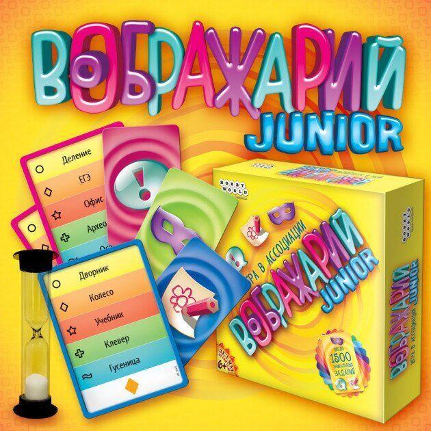 Настольная игра Вооброжарий Junior