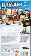 Настольная игра Цитадели Classic, фото 3