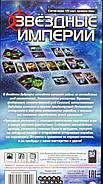 Звездные Империи Игра галактических престолов, фото 6