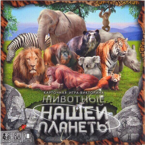 Игра настольная Животные нашей планеты