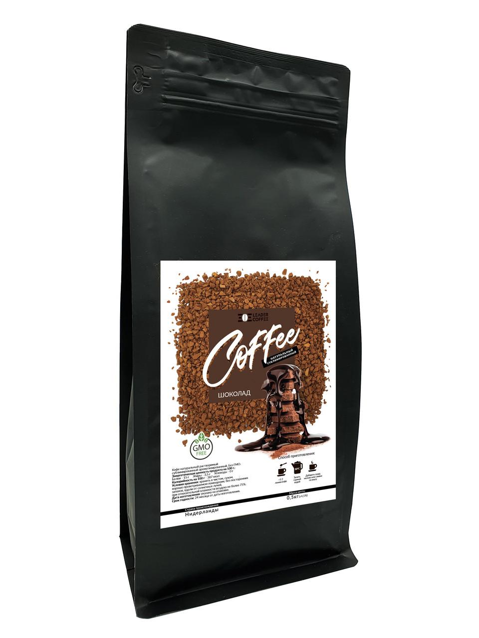 """Кофе растворимый сублимированный с ароматом """"Шоколад"""""""