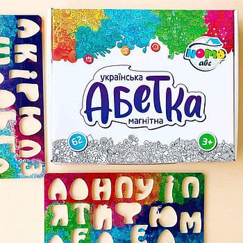 Магнитная азбука украинский язык Home ABC