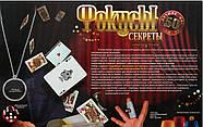 Фокусы Секреты мастрества 50 лучших фокусов мира Danko Toys, фото 2